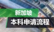 新加坡本科申请流程