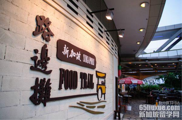新加坡美食体验 盘点著名的新加坡小吃街 -教外新加坡留学网