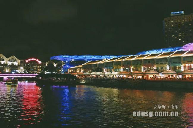 去新加坡读研一年多少钱