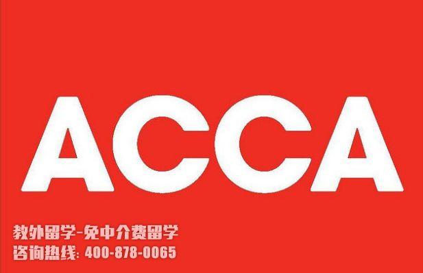 去新加坡读acca通过率怎么样