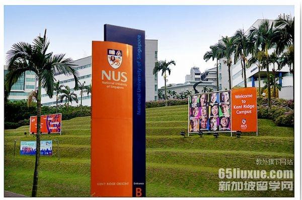 新加坡国立大学心理学
