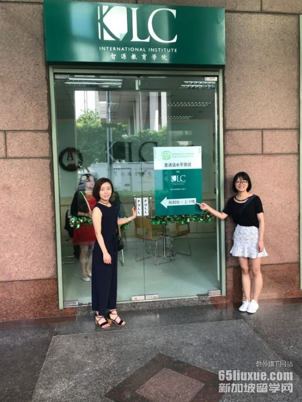 新加坡klc教育学院