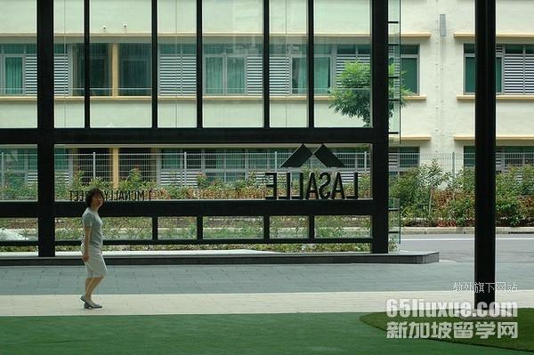 新加坡拉萨尔好不好