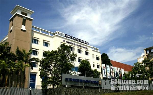 新加坡圣法兰西斯中学在哪