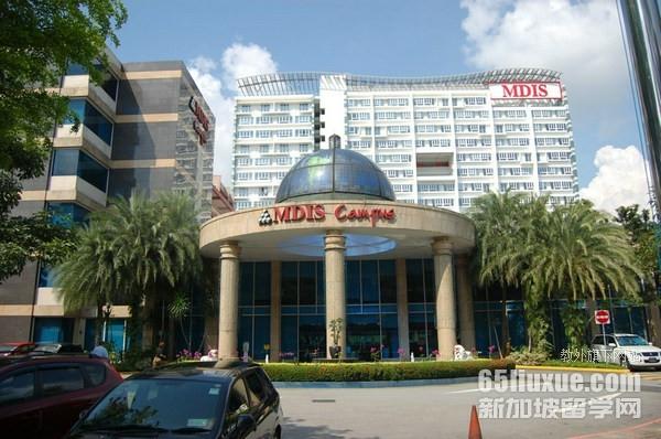 新加坡mdis学历