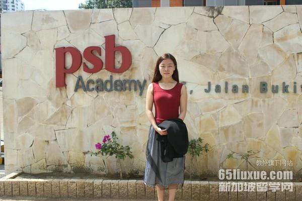 新加坡psb本科需要多长时间