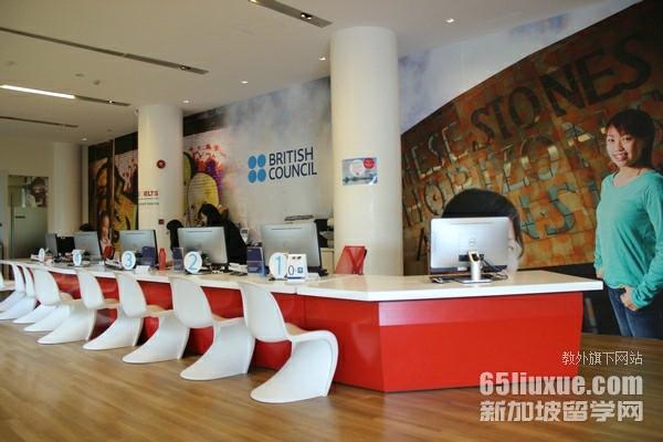 新加坡英国文化协会学费