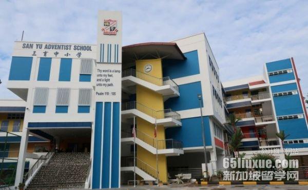 新加坡三育教会中学