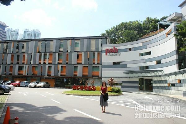 新加坡psb学院语言课