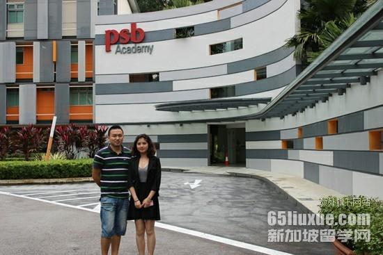 新加坡PSB一年制硕士