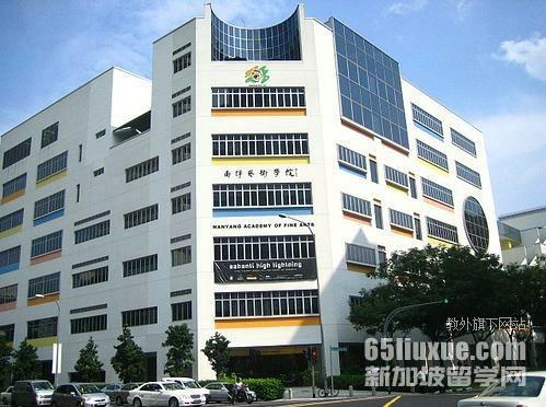 新加坡南洋艺术学院的学费