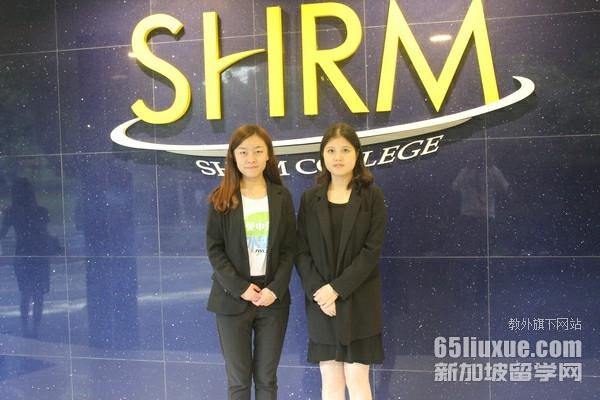 新加坡莎瑞管理学院硕士
