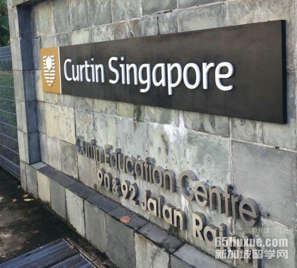 科廷大学新加坡申请条件