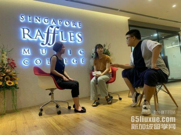 新加坡音乐学院读研
