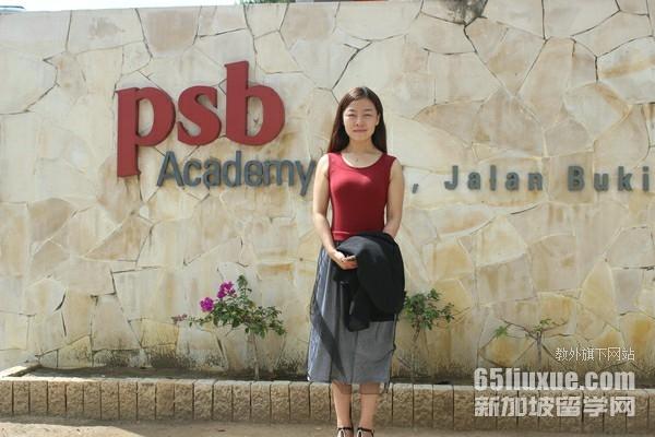 申请新加坡psb学院需要雅思多少分