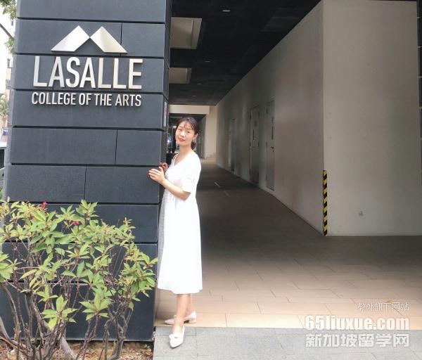 拉萨尔与南洋艺术学院哪所好