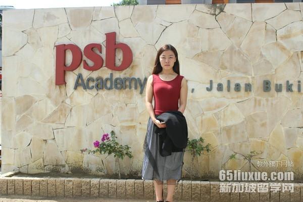 新加坡psb学院入学申请