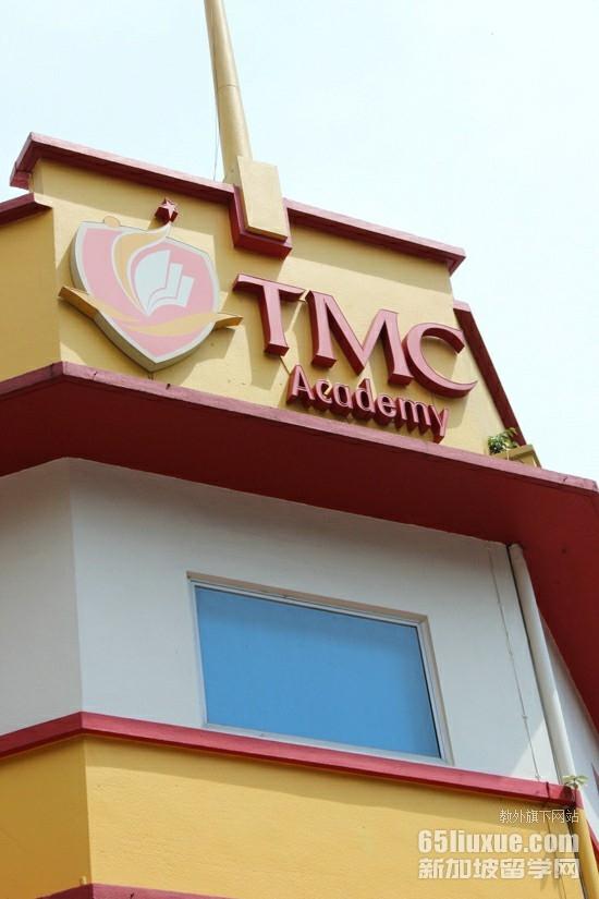 新加坡tmc学院开学时间