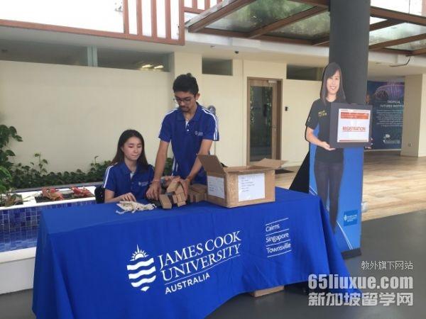 新加坡詹姆斯库克大学学校怎么样