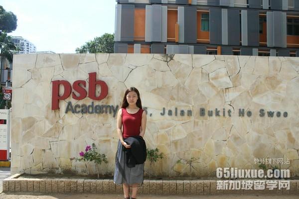 新加坡私立学校psb学院