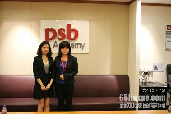 新加坡psb学校合作院校