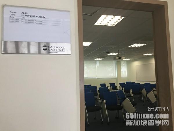 新加坡詹姆斯库克大学位于哪里