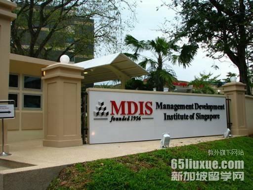 新加坡mdis学院怎么样