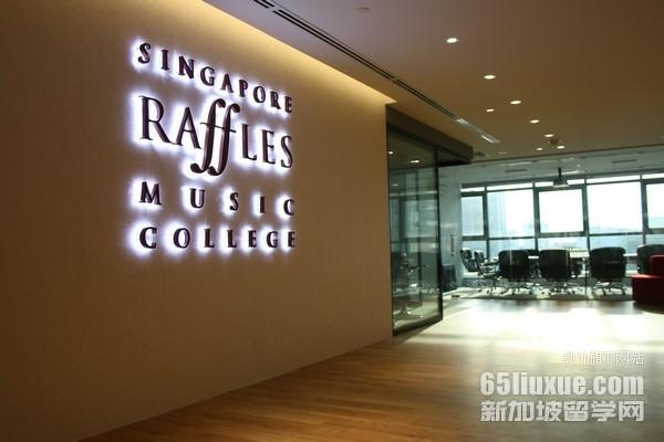 新加坡莱佛士音乐学院学费