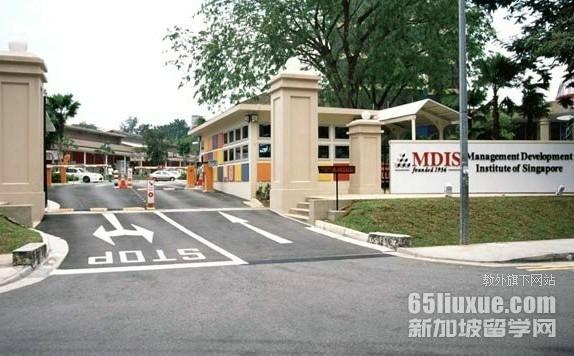 新加坡mdis留学条件