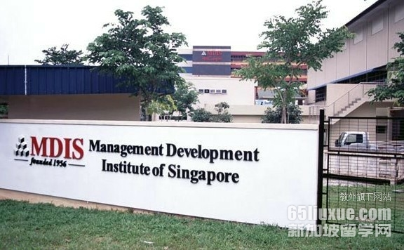 新加坡mdis怎么样