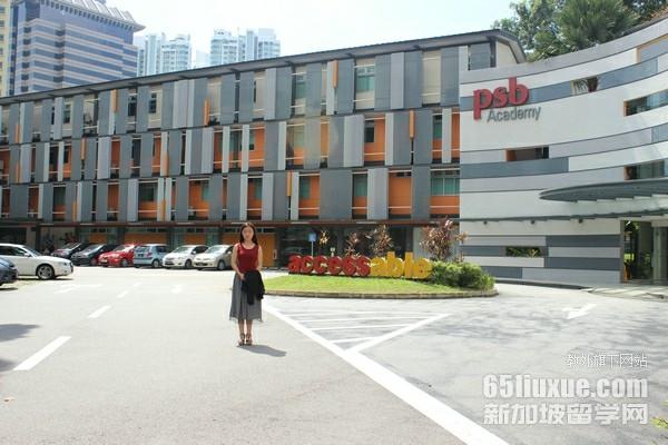 新加坡psb学院全球排名