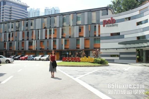 新加坡psb学院国内承认吗