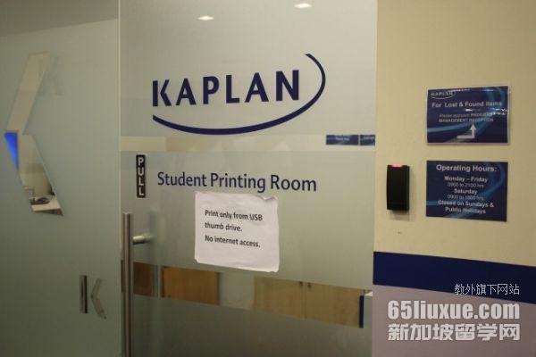新加坡kaplan好毕业吗