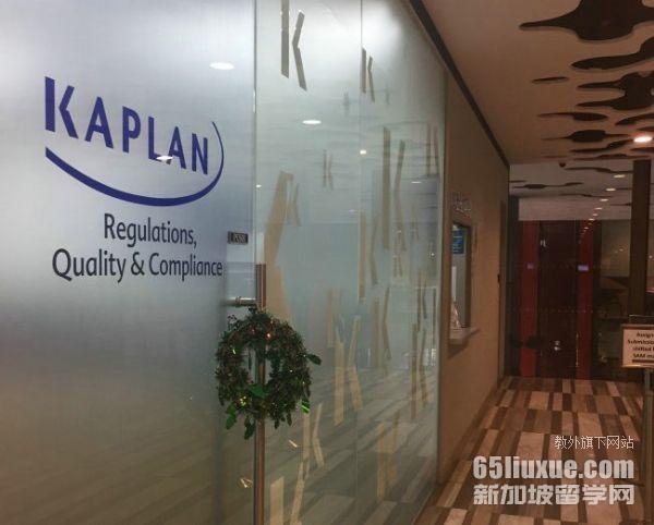新加坡kaplan可以认证吗