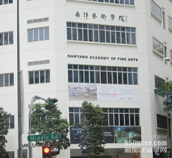 新加坡南洋艺术学院好么