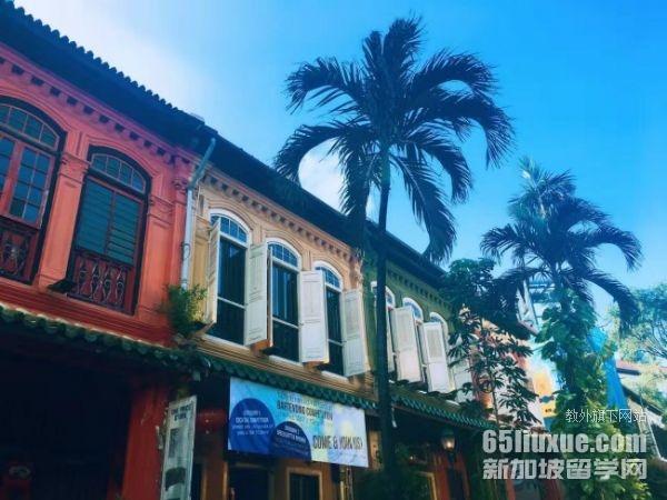 新加坡留学私立大学