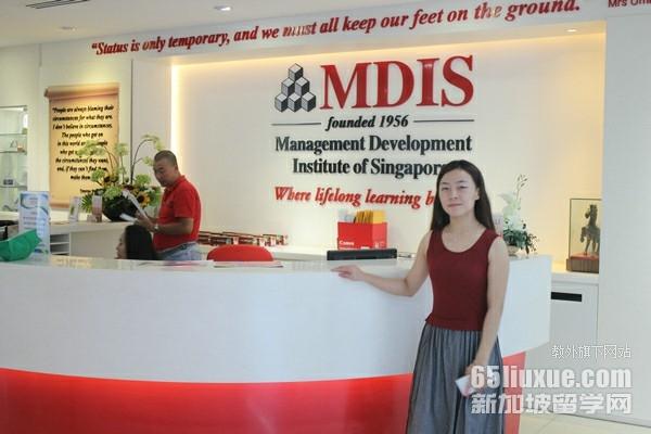 新加坡mdis学院费用