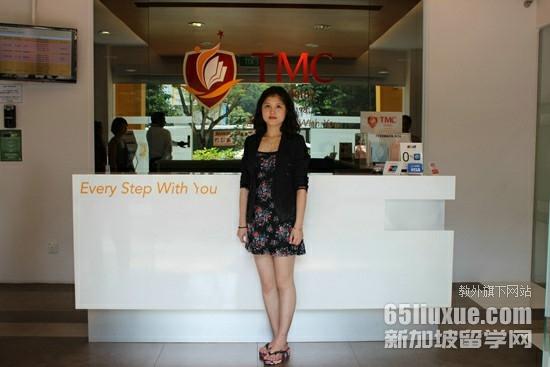 新加坡tmc学院认证