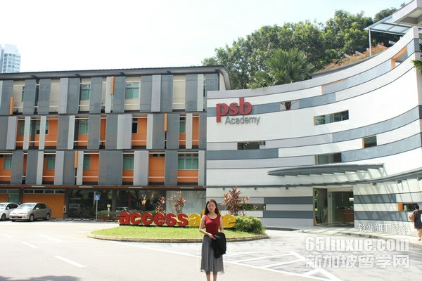 新加坡psb学院认证