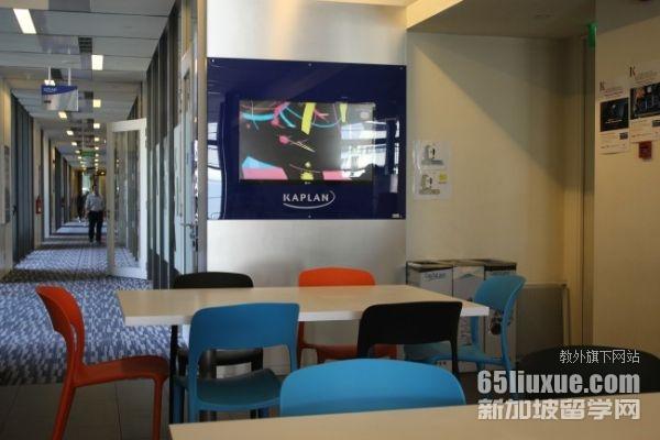 新加坡kaplan大学宿舍