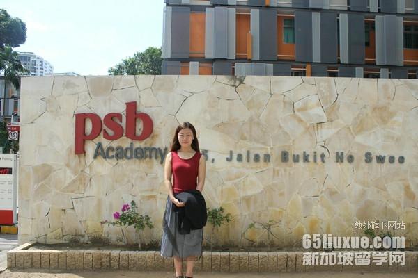 新加坡psb学院相当于国内几本