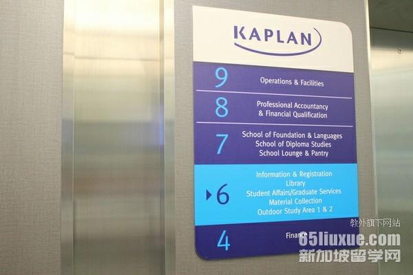 新加坡kaplan申请研究生