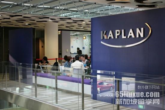 新加坡kaplan学院学历认证