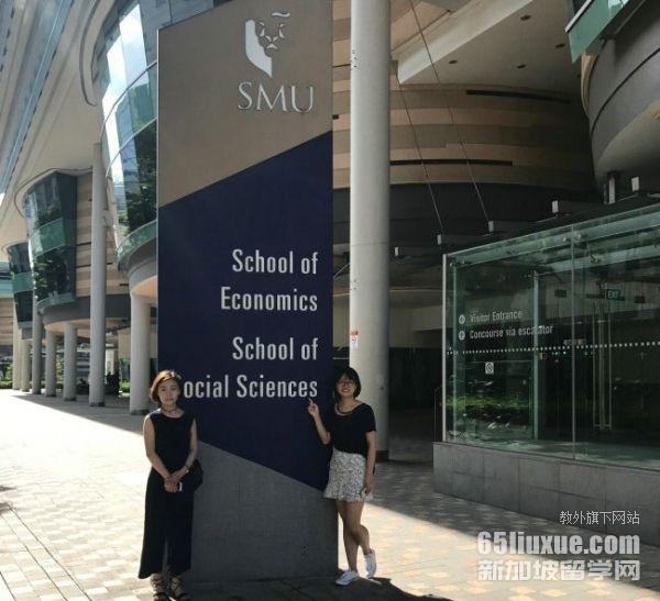 smu新加坡管理大学申请