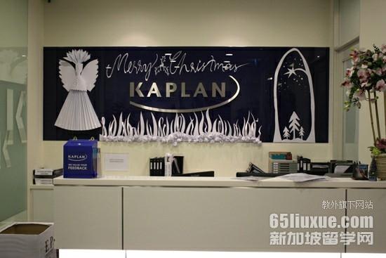 新加坡kaplan大学课程