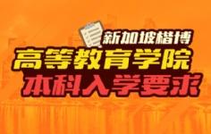新加坡楷博初等教诲学院本科退学要求