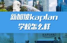 新加坡kaplan学校怎么样