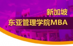 新加坡东亚管理学院mba