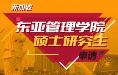 新加坡东亚管理学院硕士研究生申请