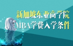 新加坡东亚商学院mba学费入学条件